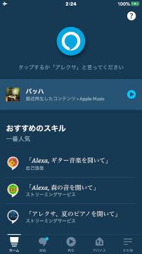 Alexa-app-1.jpg
