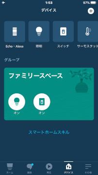 Alexa-app-2.jpg