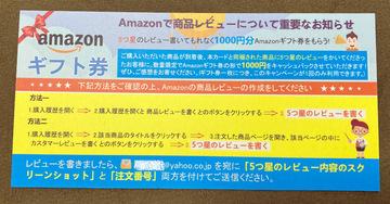 Amazon-gift-2.jpg