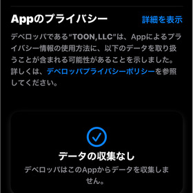 App_Privacy_jp.jpeg