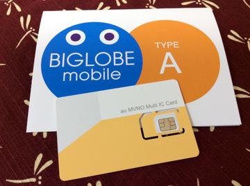 Biglobe-DataSIM-type-A.jpeg