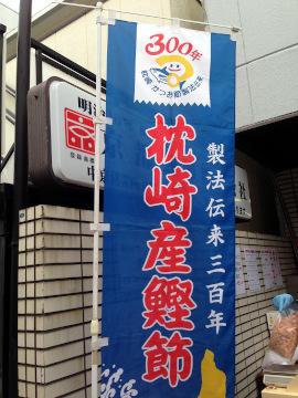 いいふし-1124-7.jpeg