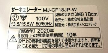 MUJI-label.jpg