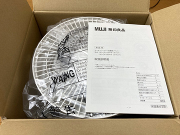 MUJI_Air_Circulator_2.jpg