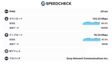 Optical-NTT-SpeedTest.jpg