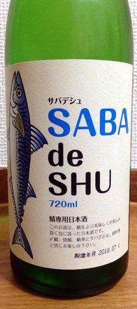 SABA-deshu-1.jpg