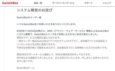 SwitchBot_20201126.jpg