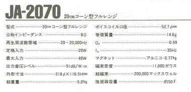 YAMAHA_JA2070_catalog_6.png