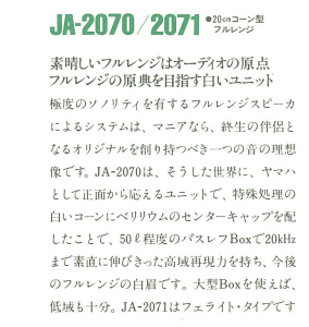 YAMAHA_JA2070_catlog_1.png