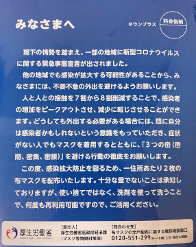 abenomask-2.jpeg