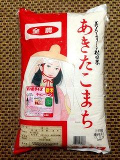 akita-komachi.jpg