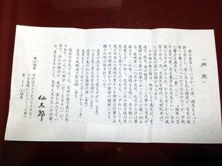 chushu-meigetu-3.jpg