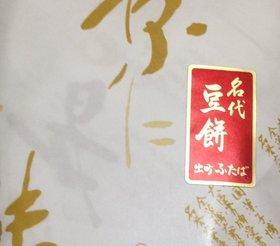 demachi-futaba-mamemochi-3.jpg