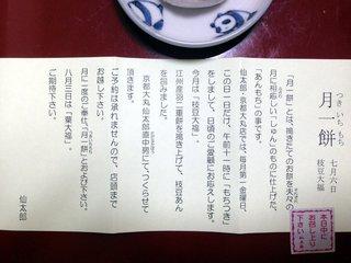 edamame-daifuku-3.jpg