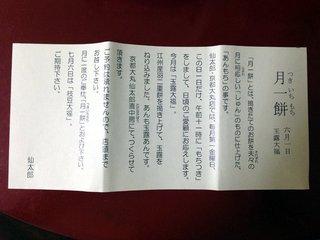 gyokuro-daifuku-2.jpg