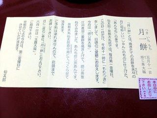 houjicha-daifuku-2.jpg
