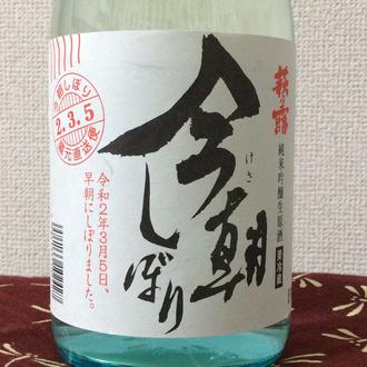 kesashibori-2.jpeg