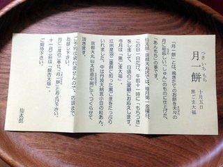 kurogoma-daifuku.jpg