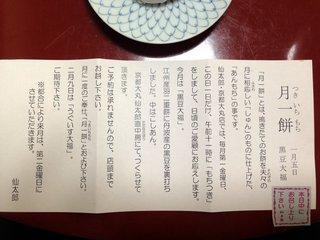 kuromame-daifuku-2.jpg