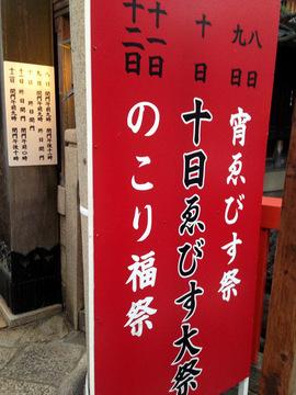 kyoto-ebisu-4.jpeg