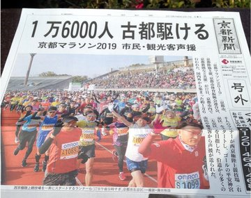 kyoto-news-gogai.jpg