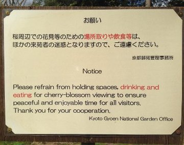 kyotogyoen-hanami-warnings.jpg