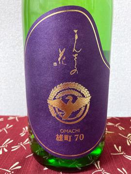 mansaku-omachi-2.JPG