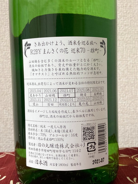 mansaku-omachi-3.JPG