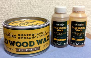 oldwoodwax_basecoat_0.jpeg