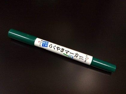 rakuyaki-marker.jpg