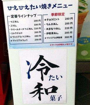 reiwa-gashi.jpg