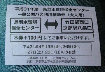 toba-fuji-6.jpg
