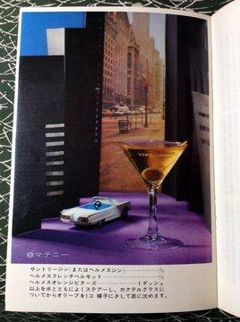 yoshu-cocktail-4.jpg