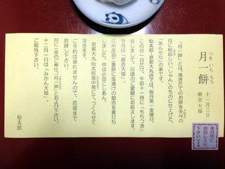 yukiichi1103.jpg
